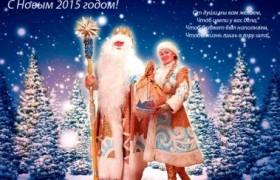 ООО «НПФ ОРТ» поздравляет вас с Новым 2015-м годом!
