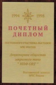 О компании НПФ ОРТ Почетный диплом постоянного участника выставок МЧС России